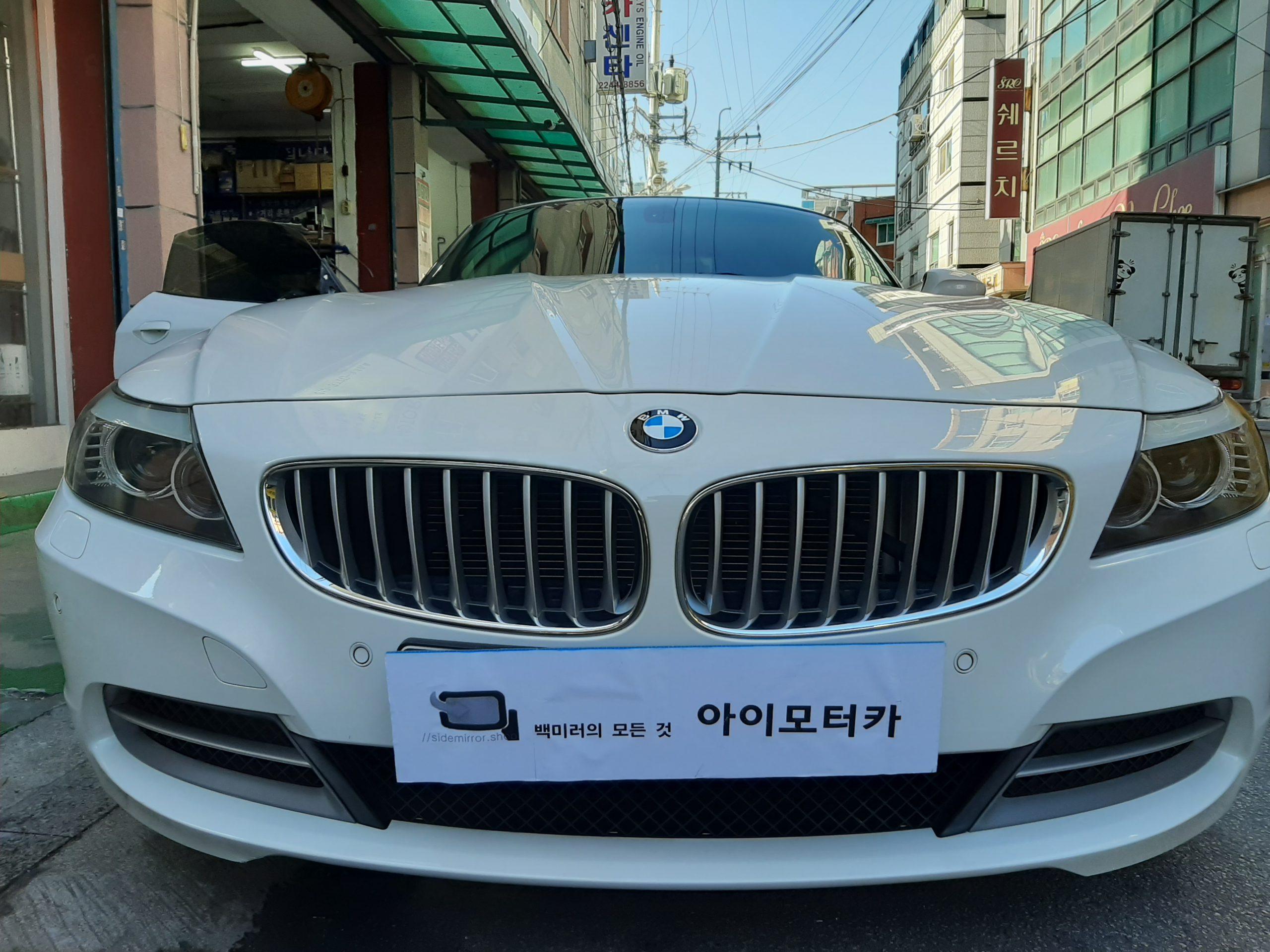 Repair BMW Z4 RH Side mirror